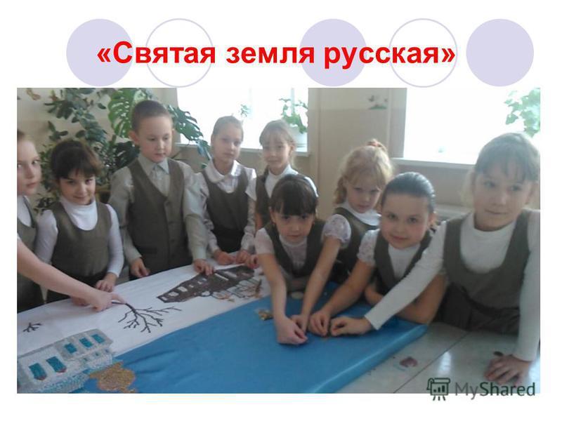 «Святая земля русская»