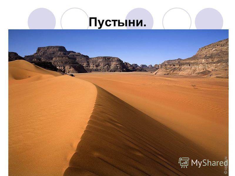 Пустыни.