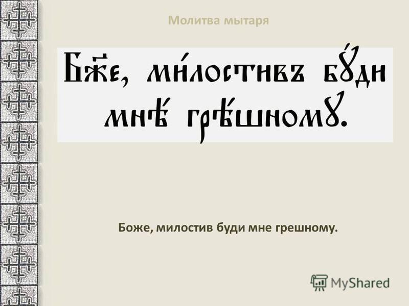 Нестеров М.В. Троица Ветхозаветная