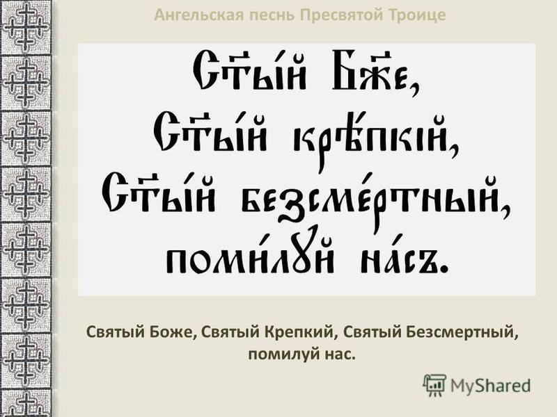 Троица Ветхозаветная Феофан Грек. 1378 г. Фреска церкви Спаса Преображения в Новгороде Великом