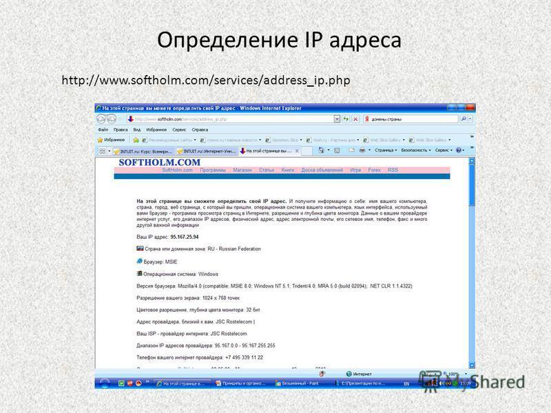 http://www.softholm.com/services/address_ip.php Определение IP адреса