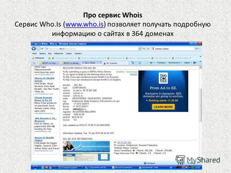 Про сервис Whois Сервис Who.Is (www.who.is) позволяет получать подробную информацию о сайтах в 364 доменахwww.who.is