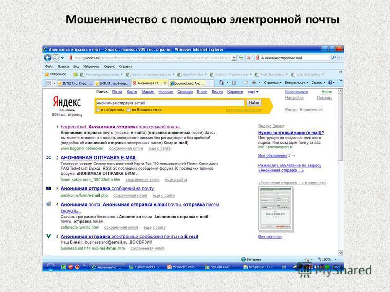 Мошенничество с помощью электронной почты