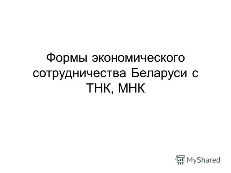 Формы экономического сотрудничества Беларуси с ТНК, МНК