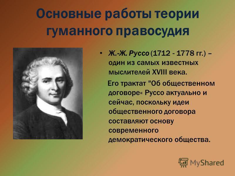 Ж.-Ж. Руссо (1712 - 1778 гг.) – один из самых известных мыслителей XVIII века. Его трактат