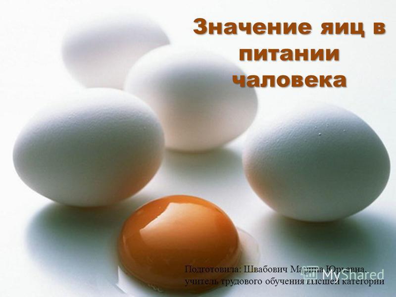 Значение яиц в питании человека Подготовила: Швабович Марина Юрьевна, учитель трудового обучения высшей категории