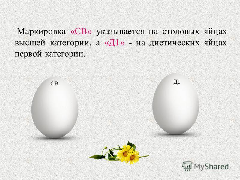 Маркировка «СВ» указывается на столовых яйцах высшей категории, а «Д1» - на диетических яйцах первой категории. СВ Д1