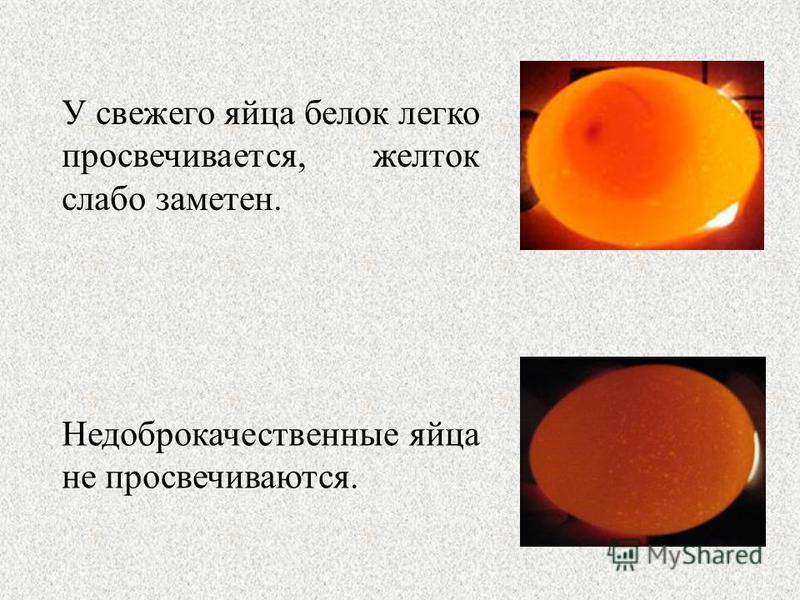 У свежего яйца белок легко просвечивается, желток слабо заметен. Недоброкачественные яйца не просвечиваются.