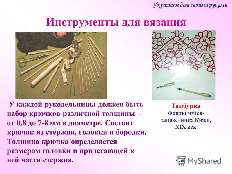 Инструменты для вязания У каждой рукодельницы должен быть набор крючков различной толщины – от 0,8 до 7-8 мм в диаметре. Состоит крючок из стержня, головки и бородки. Толщина крючка определяется размером головки и прилегающей к ней части стержня. Укр