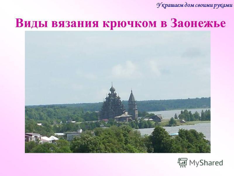 Виды вязания крючком в Заонежье Украшаем дом своими руками