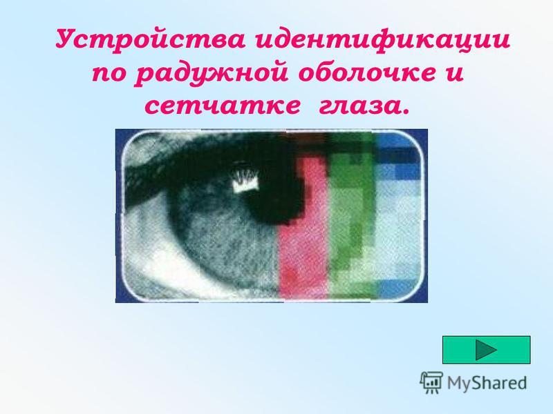 Устройства идентификации по радужной оболочке и сетчатке глаза.