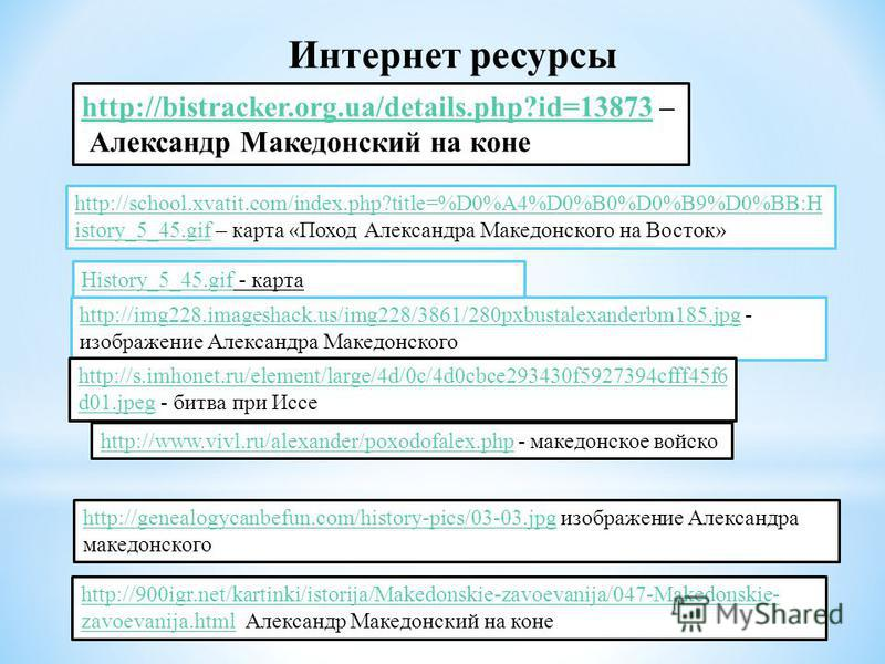 http://bistracker.org.ua/details.php?id=13873http://bistracker.org.ua/details.php?id=13873 – Александр Македонский на коне http://school.xvatit.com/index.php?title=%D0%A4%D0%B0%D0%B9%D0%BB:H istory_5_45.gifhttp://school.xvatit.com/index.php?title=%D0