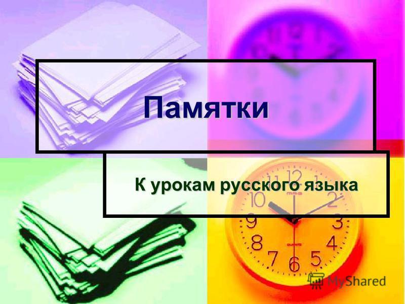 Памятки К урокам русского языка