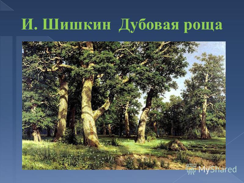 И. Шишкин И. Шишкин Дубовая роща