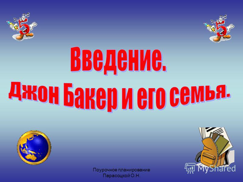 Поурочное планирование Парасоцкой О.Н.