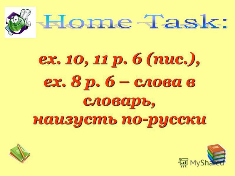 эх. 10, 11 р. 6 (пис.), эх. 8 р. 6 – слова в словарь, наизусть по-русски