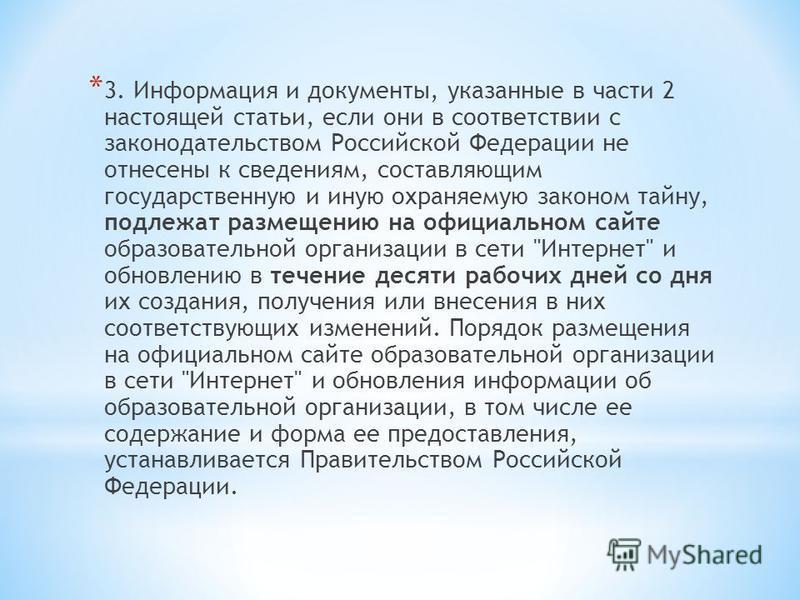 * 3. Информация и документы, указанные в части 2 настоящей статьи, если они в соответствии с законодательством Российской Федерации не отнесены к сведениям, составляющим государственную и иную охраняемую законом тайну, подлежат размещению на официаль
