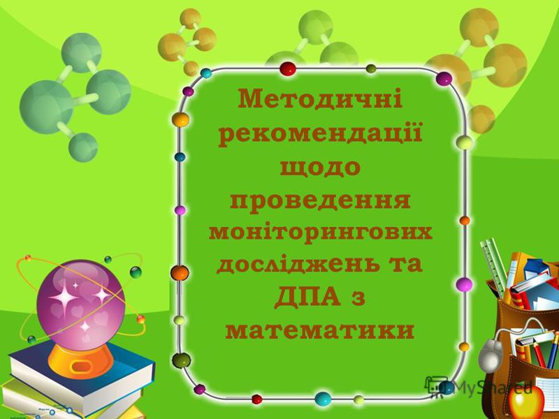 Методичні рекомендації щодо проведення моніторингових дослідж ень та ДПА з математики