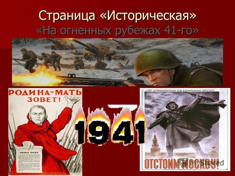 Страница «Историческая» «На огненных рубежах 41-го»