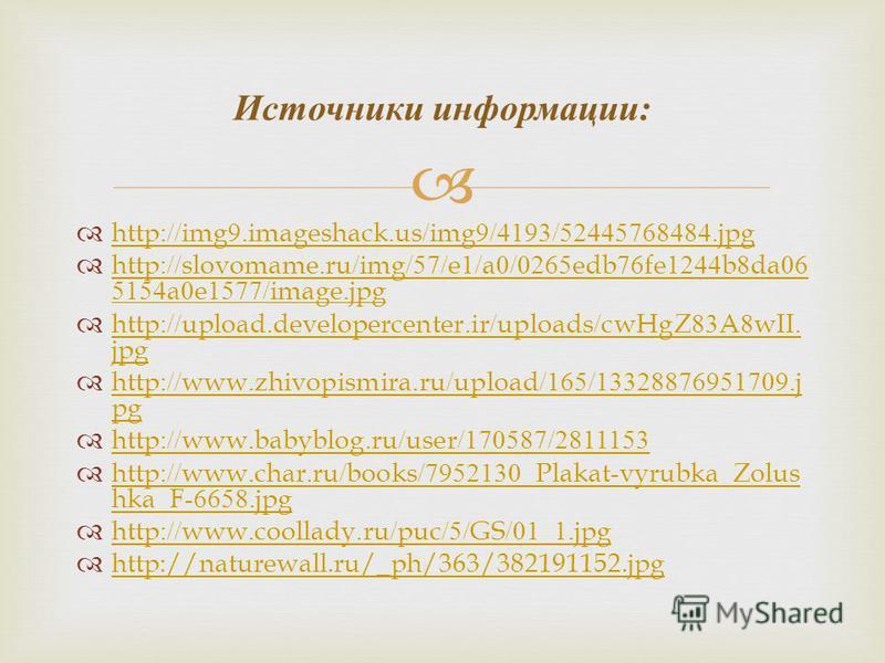 http://img9.imageshack.us/img9/4193/52445768484. jpg http://img9.imageshack.us/img9/4193/52445768484. jpg http://slovomame.ru/img/57/e1/a0/0265edb76fe1244b8da06 5154a0e1577/image.jpg http://slovomame.ru/img/57/e1/a0/0265edb76fe1244b8da06 5154a0e1577/