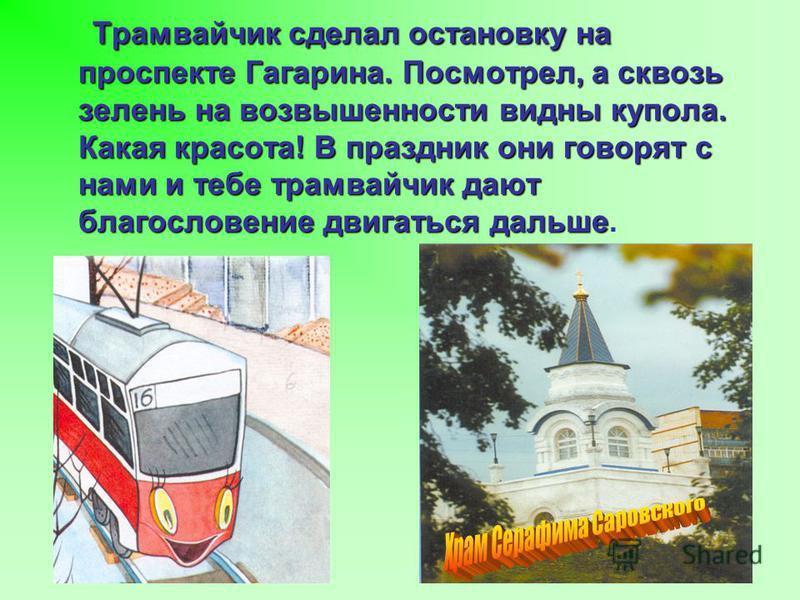 Трамвайчик сделал остановку на проспекте Гагарина. Посмотрел, а сквозь зелень на возвышенности видны купола. Какая красота! В праздник они говорят с нами и тебе трамвайчик дают благословение двигаться дальше Трамвайчик сделал остановку на проспекте Г