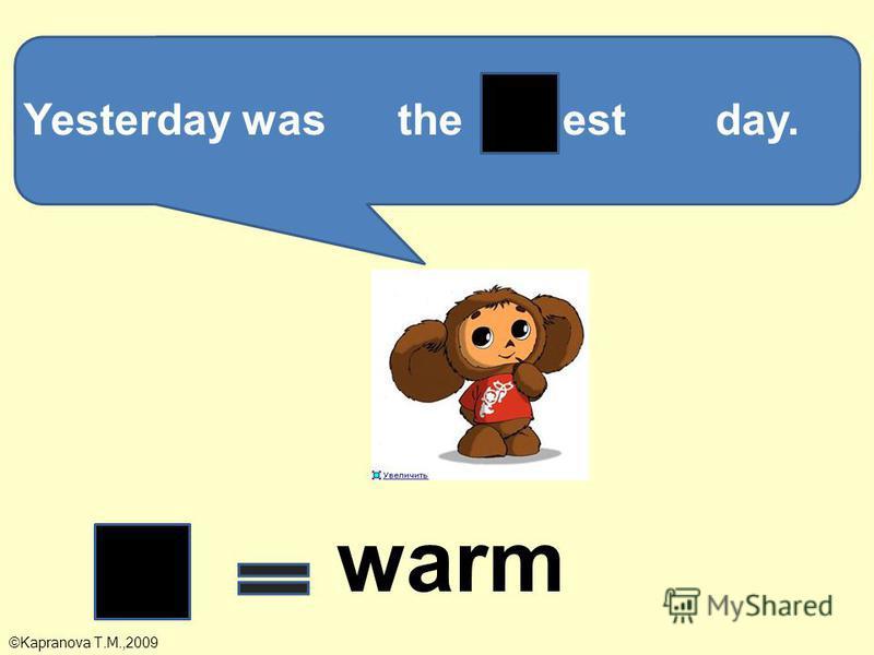 Yesterday was theestday. warm ©Kapranova T.M.,2009