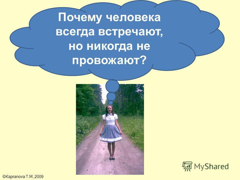 Почему человека всегда встречают, но никогда не провожают? ©Kapranova T.M.,2009