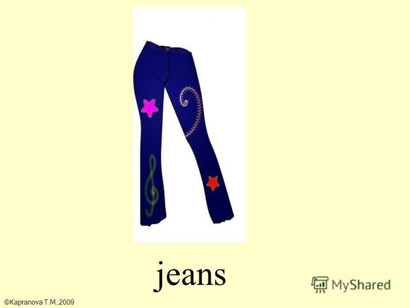 jeans ©Kapranova T.M.,2009