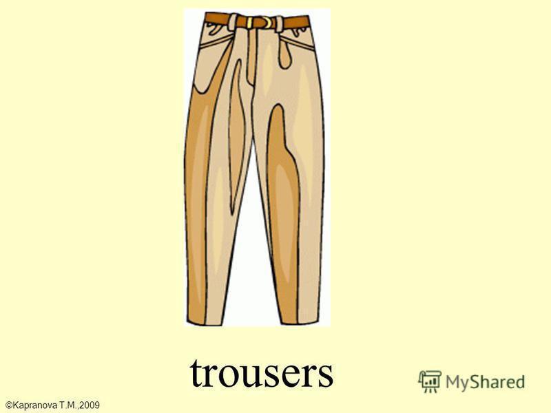 trousers ©Kapranova T.M.,2009