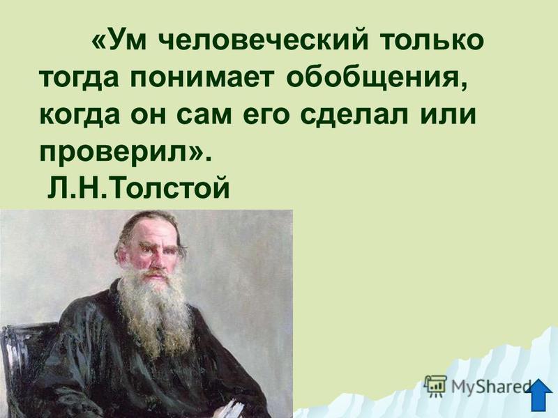 «Ум человеческий только тогда понимает обобщения, когда он сам его сделал или проверил». Л.Н.Толстой