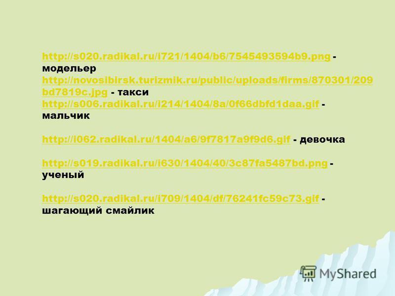 http://s020.radikal.ru/i721/1404/b6/7545493594b9.pnghttp://s020.radikal.ru/i721/1404/b6/7545493594b9. png - модельер http://novosibirsk.turizmik.ru/public/uploads/firms/870301/209 bd7819c.jpghttp://novosibirsk.turizmik.ru/public/uploads/firms/870301/