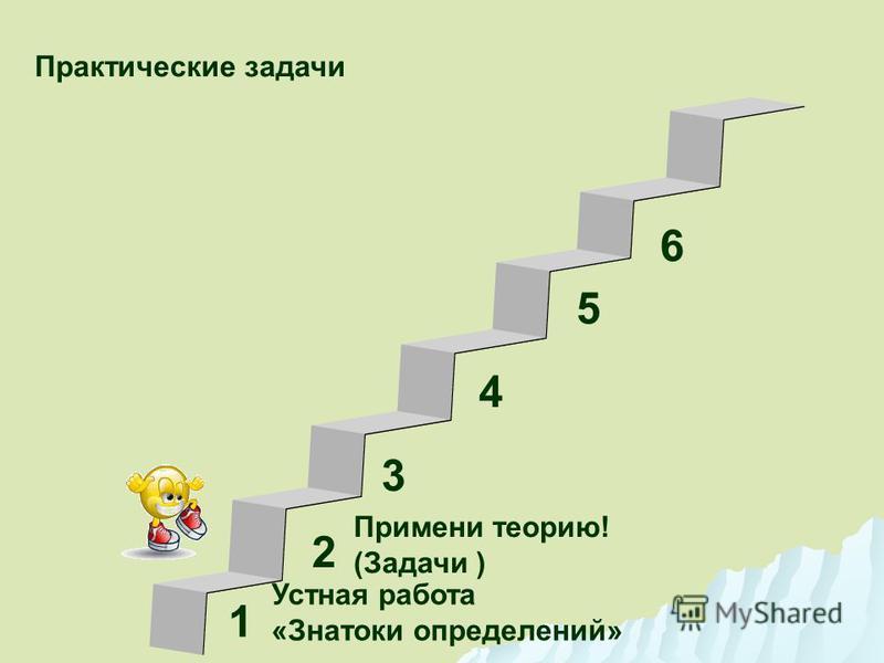 1 3 2 4 5 6 Устная работа «Знатоки определений» Практические задачи Примени теорию! (Задачи )