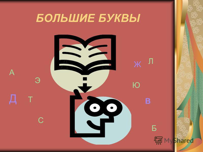 БОЛЬШИЕ БУКВЫ А Э С Т Ю Л Б Д Ж В