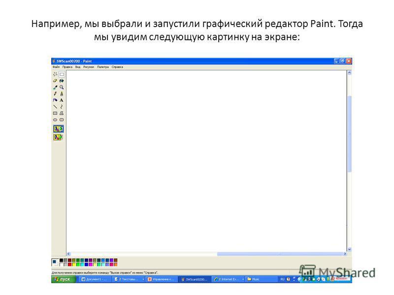Например, мы выбрали и запустили графический редактор Раint. Тогда мы увидим следующую картинку на экране: