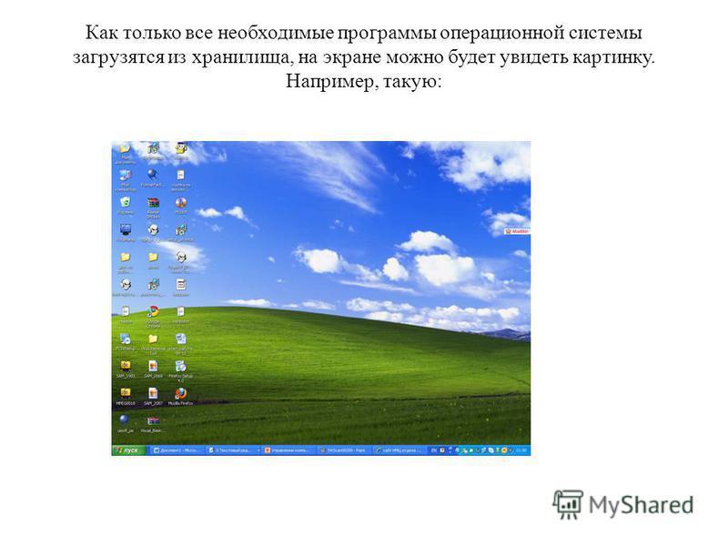 Как только все необходимые программы операционной системы загрузятся из хранилища, на экране можно будет увидеть картинку. Например, такую: