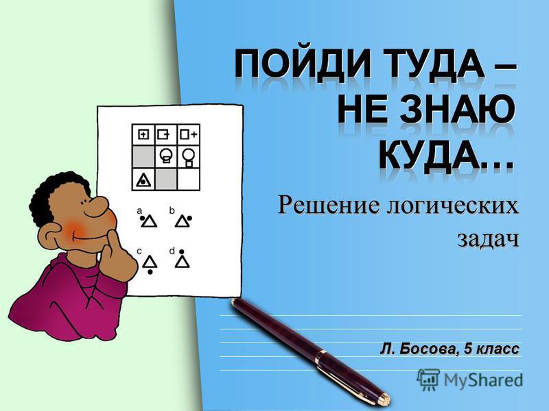 Решение логических задач Л. Босова, 5 класс Решение логических задач Л. Босова, 5 класс
