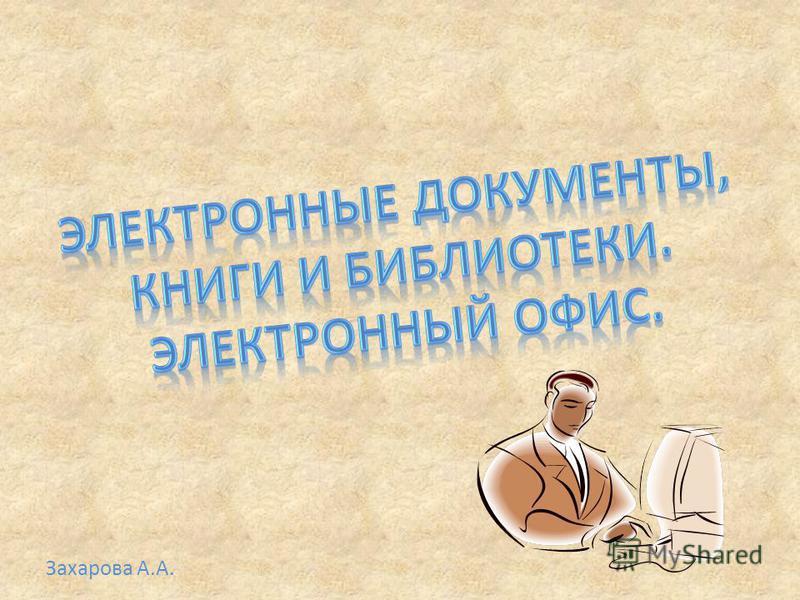 Захарова А.А.
