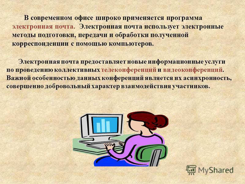 В современном офисе широко применяется программа электронная почта. Электронная почта использует электронные методы подготовки, передачи и обработки полученной корреспонденции с помощью компьютеров. Электронная почта предоставляет новые информационны