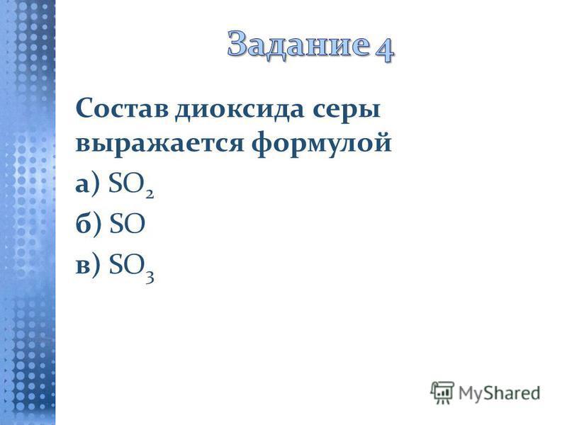 Состав диоксида серы выражается формулой а) SO 2 б) SO в) SO 3