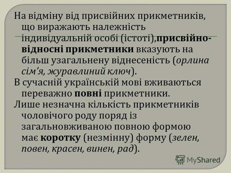 На відміну від присвійних прикметників, що виражають належність індивідуальній особі ( істоті ), присвійно - відносні прикметники вказують на більш узагальнену віднесеність ( орлина сім я, журавлиний ключ ). В сучасній українській мові вживаються пер