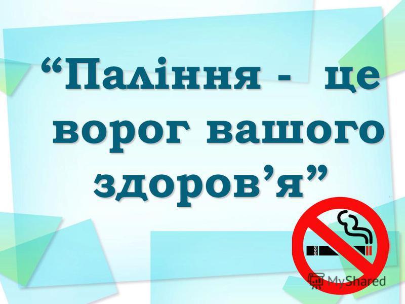 Паління - це ворог вашого здоровя