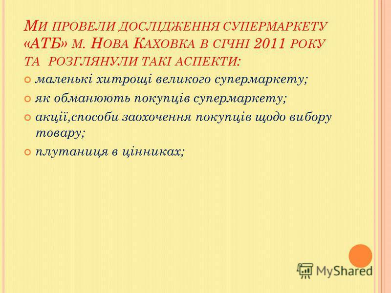 АТБ у м. Нова Каховка