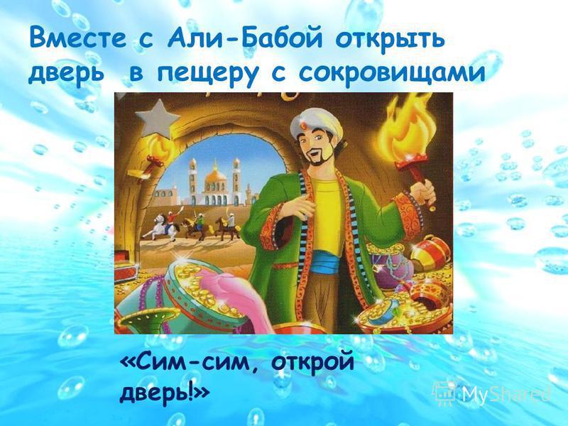 Вместе с Али-Бабой открыть дверь в пещеру с сокровищами «Сим-сим, открой дверь!»