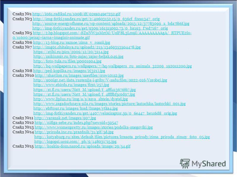Слайд 1 http://i061.radikal.ru/1008/df/02ea049e7252.gifhttp://i061.radikal.ru/1008/df/02ea049e7252. gif Слайд 3 http://img-fotki.yandex.ru/get/2/40603152.15/0_636cf_f2ea1347_orighttp://img-fotki.yandex.ru/get/2/40603152.15/0_636cf_f2ea1347_orig http: