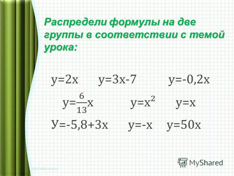 Распредели формулы на две группы в соответствии с темой урока: