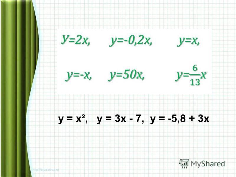 у = х², у = 3 х - 7, у = -5,8 + 3 х
