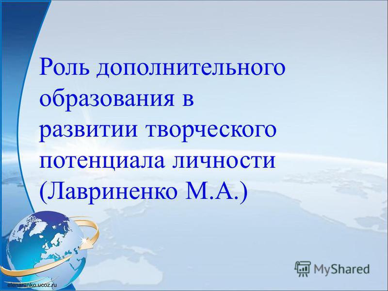 Роль дополнительного образования в развитии творческого потенциала личности (Лавриненко М.А.)