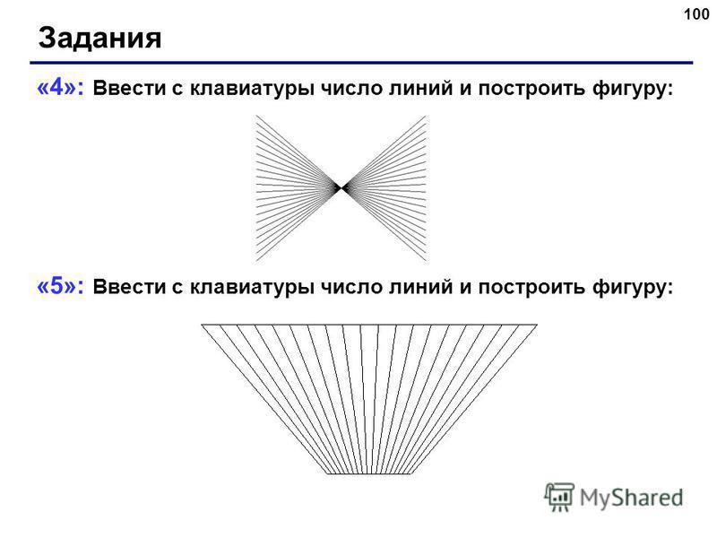 100 Задания «4»: Ввести с клавиатуры число линий и построить фигуру: «5»: Ввести с клавиатуры число линий и построить фигуру: