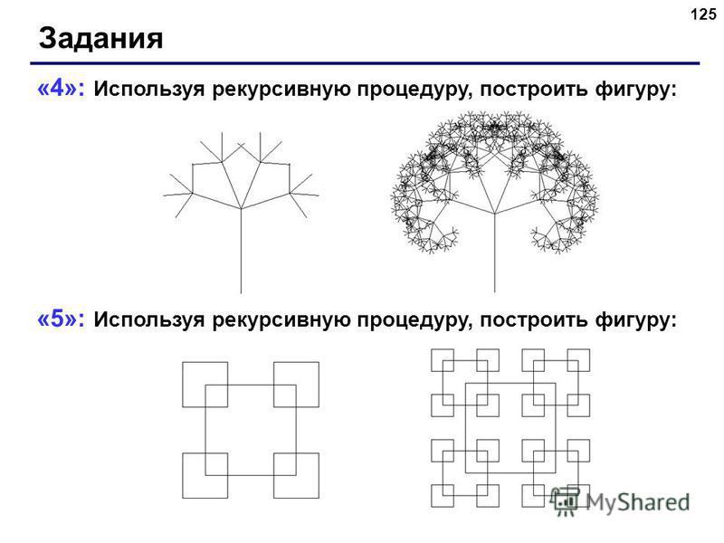 125 «4»: Используя рекурсивную процедуру, построить фигуру: «5»: Используя рекурсивную процедуру, построить фигуру: Задания