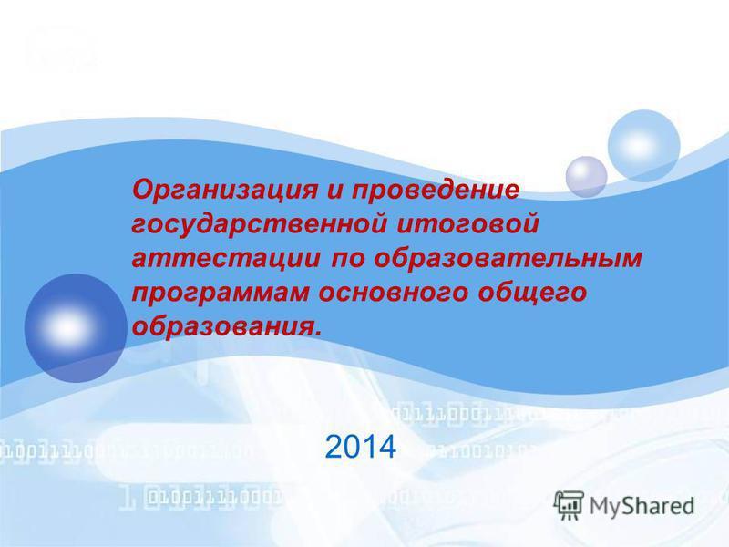 Организация и проведение государственной итоговой аттестации по образовательным программам основного общего образования. 2014